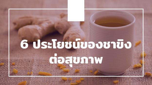 6 ข้อดีของชาขิง