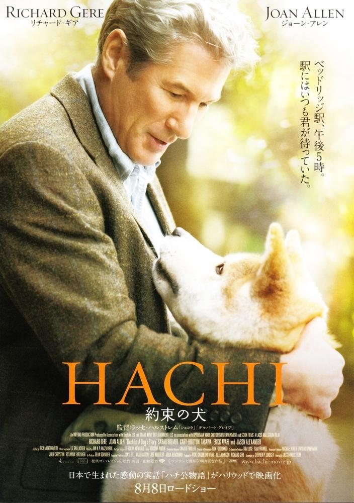 Dog's Tale (2009)