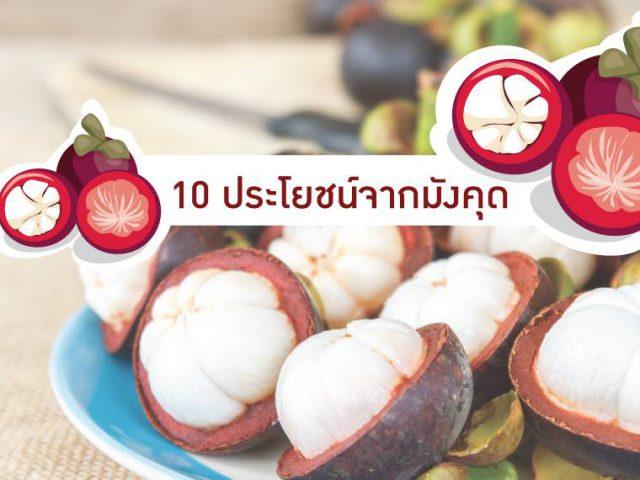 ประโยชน์ 10 ประการของผลมังคุด